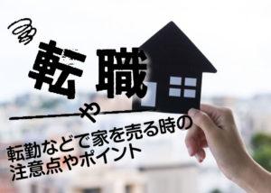 転職や転勤で家を売るポイント