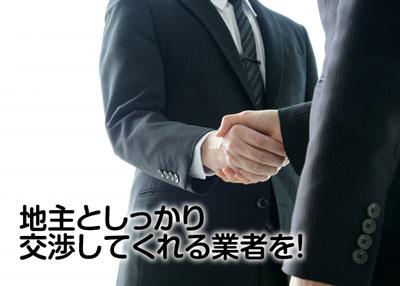 地主としっかり交渉してくれる業者選びはとても大事