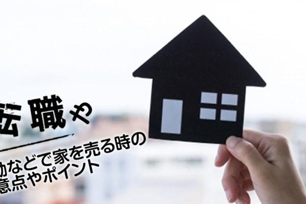最新!転職や転勤で持ち家を売却する5つの基礎知識&マンション戸建てそれぞれの注意点