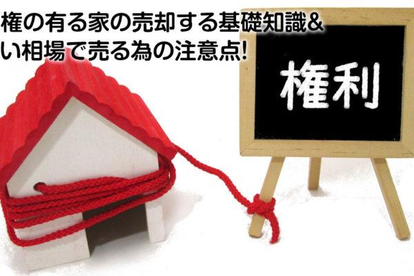 保存版!借地権の有る家の売却する4つの基礎知識&正しい相場で売る為の注意点!