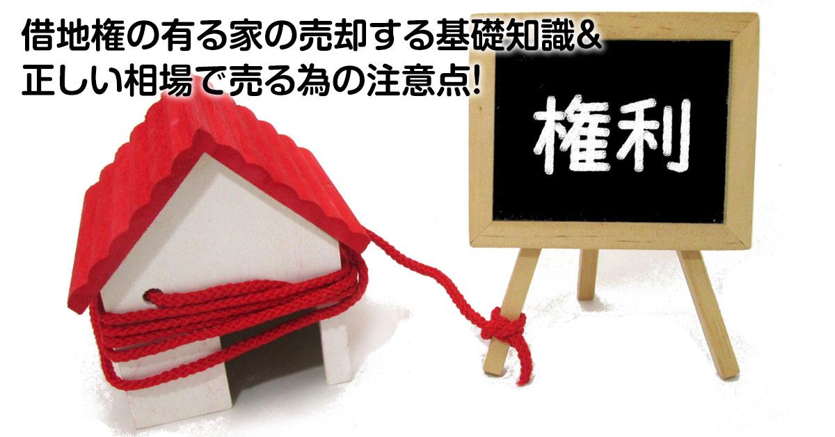 借地権の有る家の売却する基礎知識& 正しい相場で売る為の注意点!