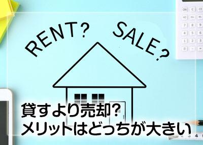 空き家は貸すより売却するメリットの方が大きい