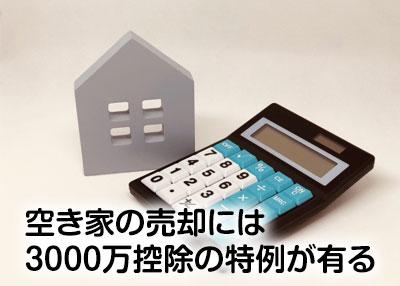 空き家の売却には3000万控除の特例が有る