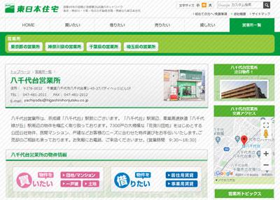 東日本住宅 八千代台営業所