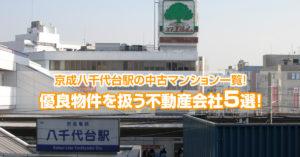 京成八千代台駅の中古マンション一覧!優良物件を扱う不動産会社を厳選5選!