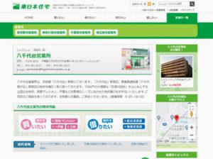 東日本住宅