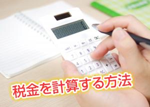 税金を計算する方法