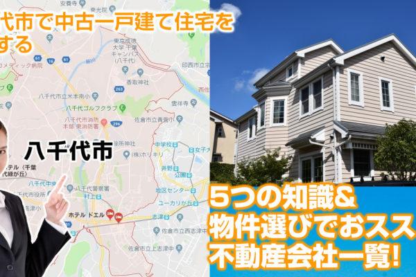 八千代市で中古一戸建て住宅を購入する5つの知識&物件選びでおススメな不動産会社一覧!