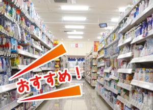 おすすめスーパー
