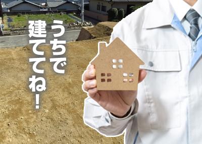 建築条件なしの土地で無いとハウスメーカーは選べない