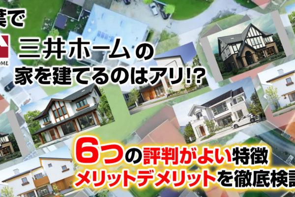 千葉で三井ホームの家を建てるのはアリ!?6つの評判がよい特徴&かかる建築費用やメリットデメリットを徹底検証!