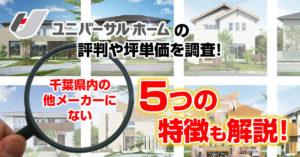 ユニバーサルホームの評判や坪単価を調査!5つの千葉県内の他メーカーにない特徴も解説!