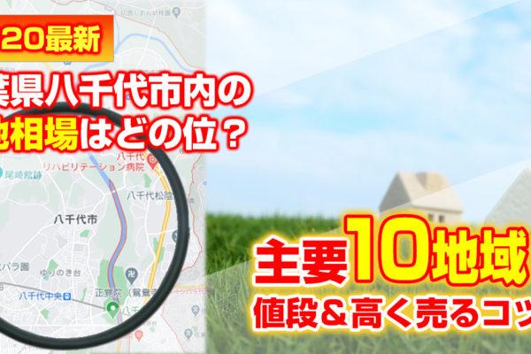 2021最新!千葉県八千代市内の土地相場はどの位?主要10地域の値段&高く売るコツ!