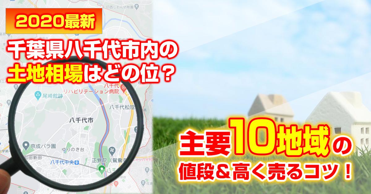 2020最新!千葉県八千代市内の土地相場はどの位?主要10地域の値段&高く売るコツ!