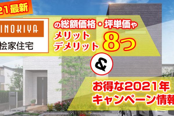 桧家住宅の総額価格・坪単価やメリットデメリット8つ&お得な2021年キャンペーン情報!